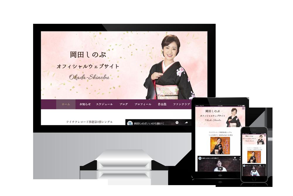 4d481dfa2e6f4 WEBサイト(ホームページ)制作実績|群馬県みどり市の株式会社アイクルー
